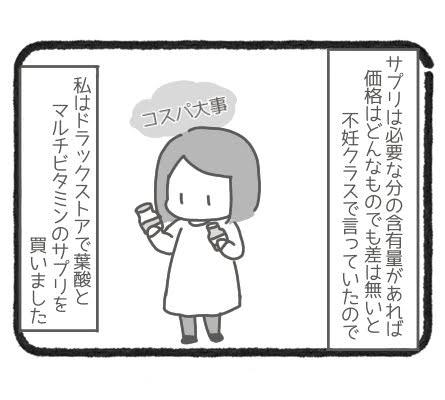 サプリメント6