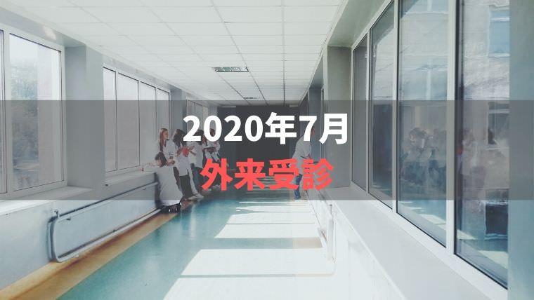 2020年7月外来受診【たんぱく質制限ではカロリーアップが重要】