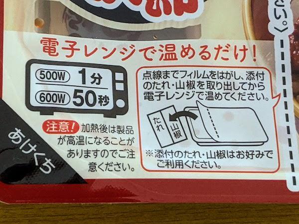 調理方法は電子レンジで温めるだけ