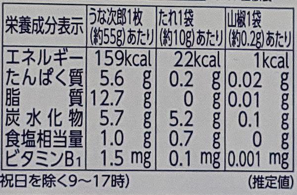 栄養成分表示(小さいサイズのうな次郎)