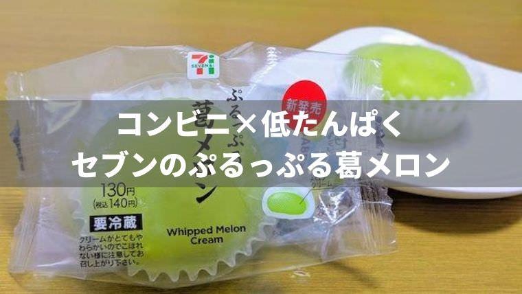 【コンビニ×低たんぱく】セブンのぷるっぷる葛メロンを食べた感想