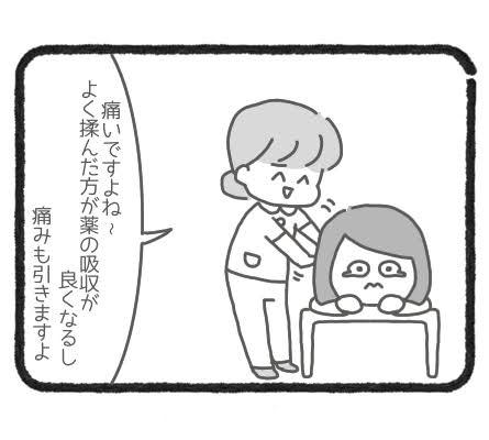 いざ筋肉注射4