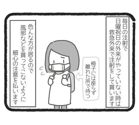 いざ筋肉注射6