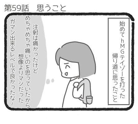 思うこと1