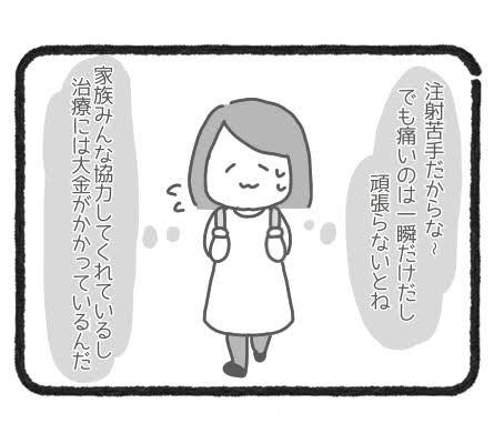 思うこと2