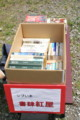 [第8回一箱古本市]5月3日書肆紅屋@貸しはらっぱ音地