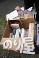 [第8回一箱古本市]5月3日のり屋@貸しはらっぱ音地