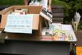 [第8回一箱古本市]5月4日欠乏書房@千駄木の郷