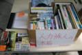[第8回一箱古本市]5月4日人力旅人の本箱@ギャラリーKINGYO