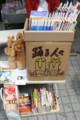 [第8回一箱古本市]5月4日踊る人々@往来堂