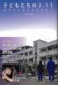 「子どもたちの3.11 東日本大震災を忘れない」