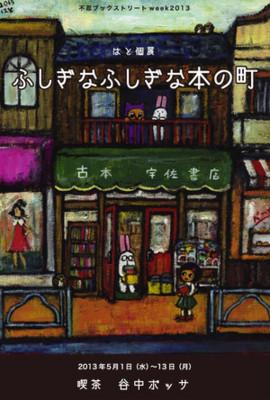 f:id:shinobazukun:20130430105038j:image:w280