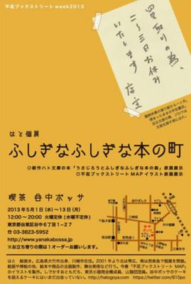 f:id:shinobazukun:20130430105039j:image:w200