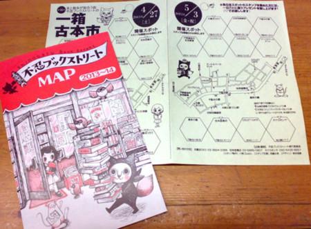 f:id:shinobazukun:20130501185322j:image:w200:right
