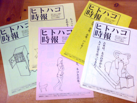 f:id:shinobazukun:20130501193719j:image:w180:right