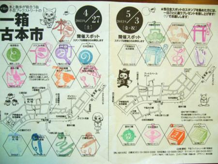 f:id:shinobazukun:20130504165410j:image:w250