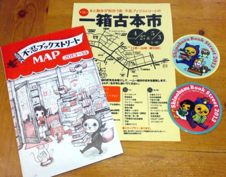 f:id:shinobazukun:20130504165412j:image:w240