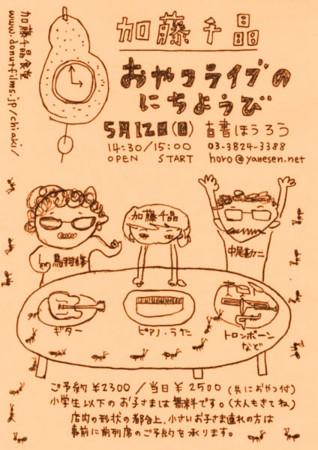 f:id:shinobazukun:20130509012530j:image:w180:right
