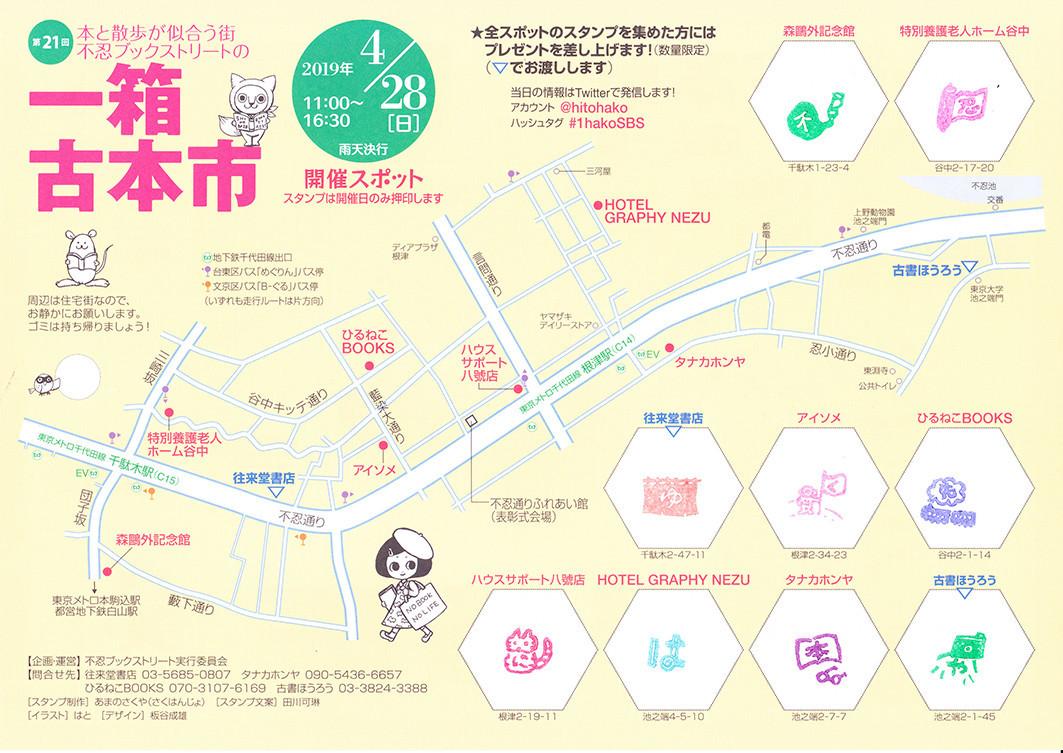 f:id:shinobazukun:20190501125029j:plain