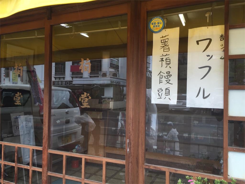 f:id:shinobee320:20170514065618j:image
