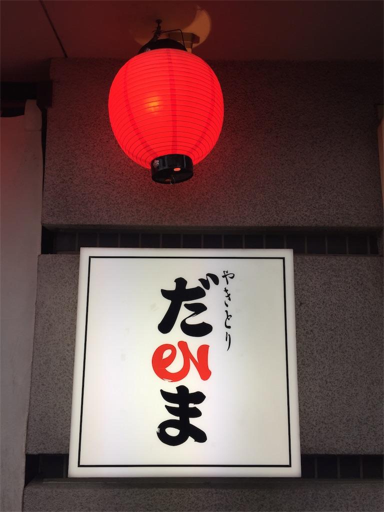 f:id:shinobee320:20170514203502j:image