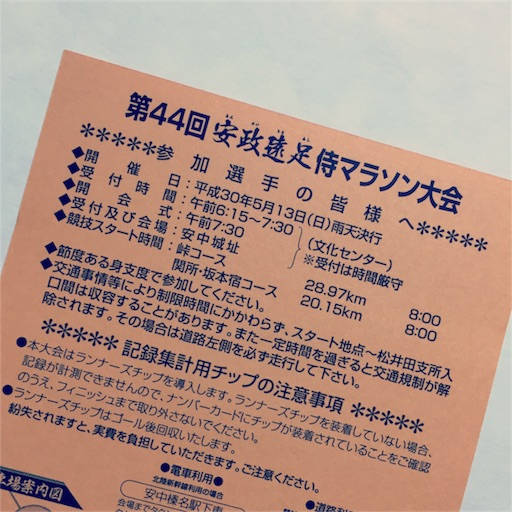 f:id:shinobee320:20180418054527j:image