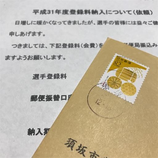 f:id:shinobee320:20190319215246j:image