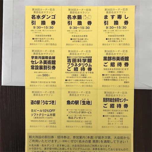 f:id:shinobee320:20190502085429j:image
