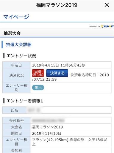 f:id:shinobee320:20190628161452j:image