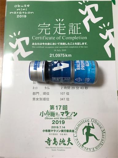 f:id:shinobee320:20190715195934j:image