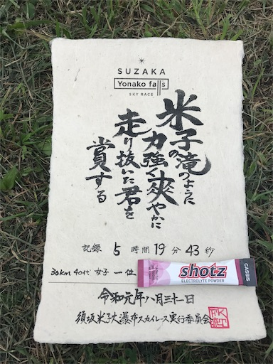 f:id:shinobee320:20190901135849j:image