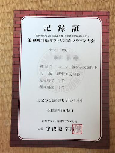 f:id:shinobee320:20191208195919p:image