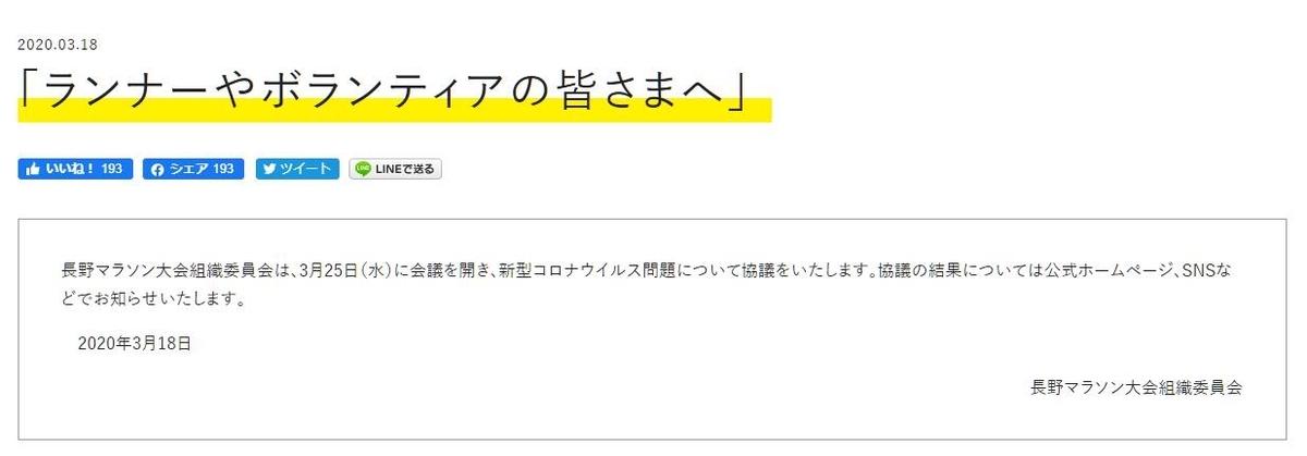 f:id:shinobee320:20200319192359j:plain
