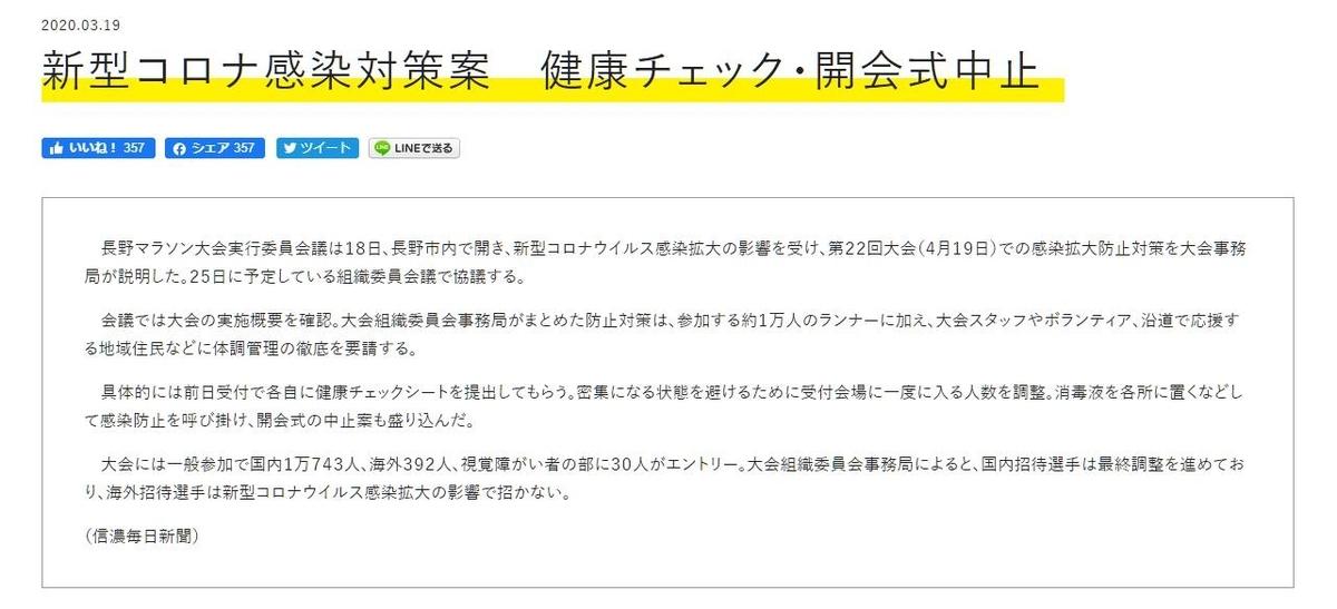 f:id:shinobee320:20200319192416j:plain