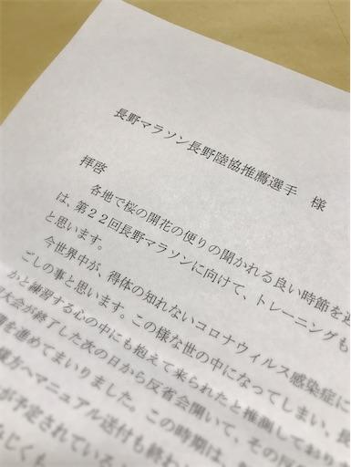 f:id:shinobee320:20200328174715j:image
