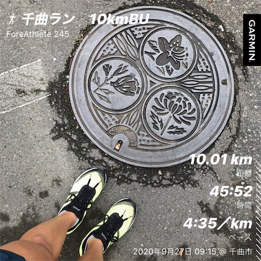f:id:shinobee320:20200928124033j:image