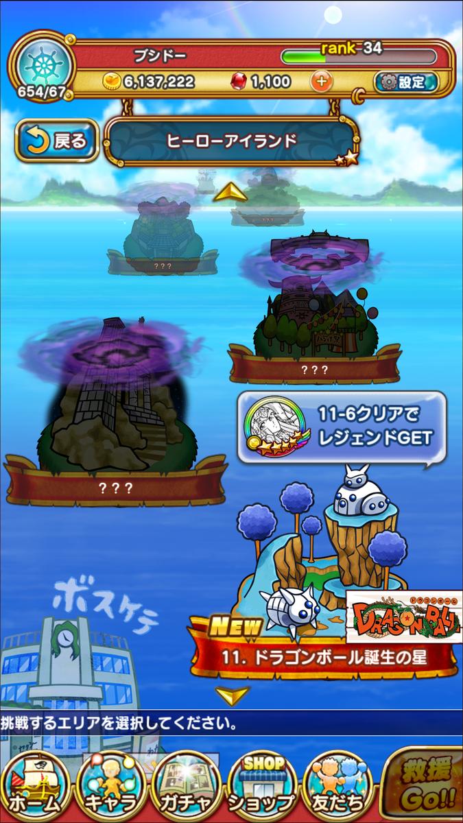 f:id:shinobu-yamanaka3:20190620032145p:plain