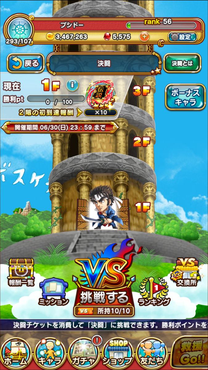 f:id:shinobu-yamanaka3:20190626065804p:plain
