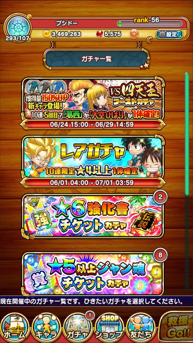 f:id:shinobu-yamanaka3:20190626070827p:plain