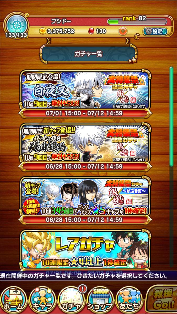 f:id:shinobu-yamanaka3:20190703110424p:plain