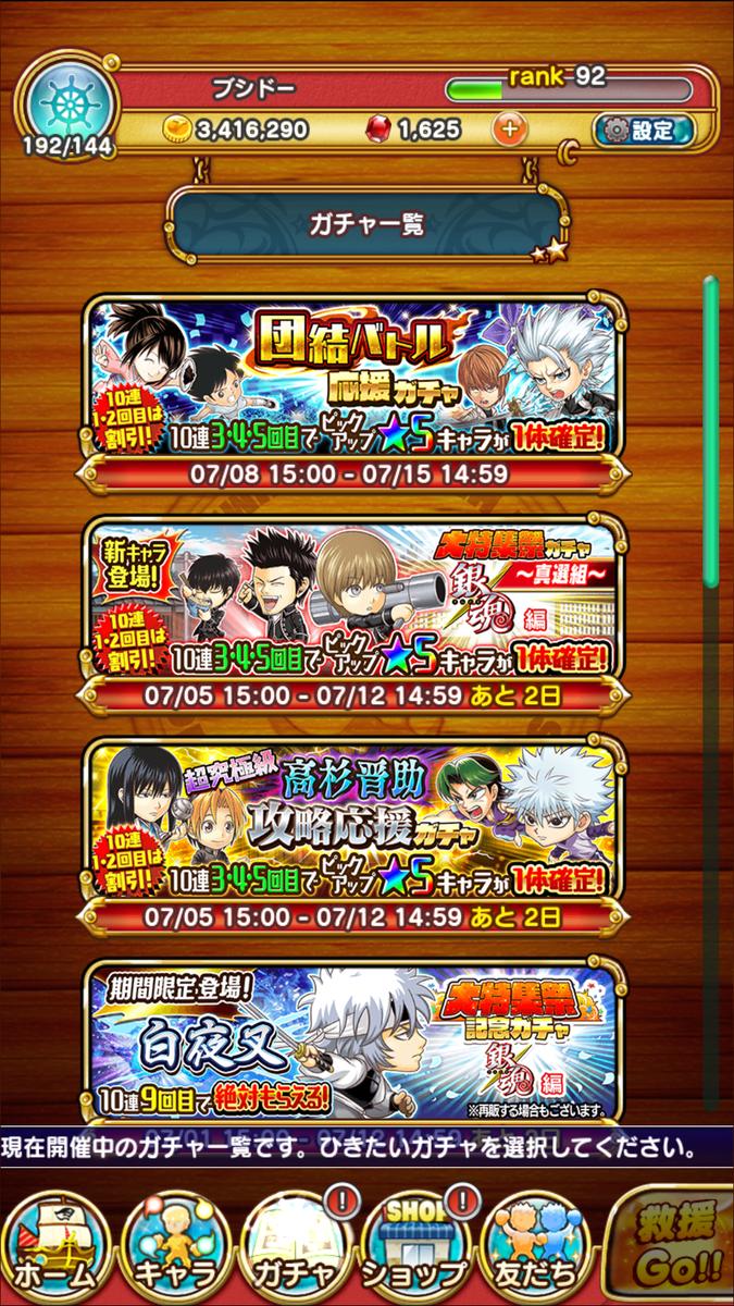 f:id:shinobu-yamanaka3:20190709175042p:plain