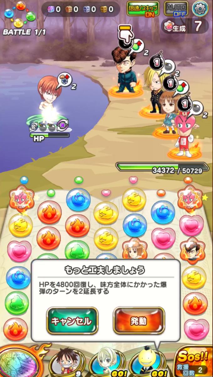 f:id:shinobu-yamanaka3:20190821052227p:plain