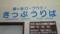 駒ケ岳ロープウェーきっぷ売り場
