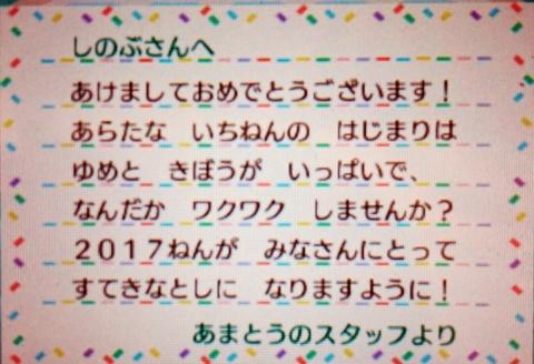 f:id:shinobu11:20170101152841j:plain