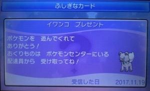 f:id:shinobu11:20171127090938j:plain