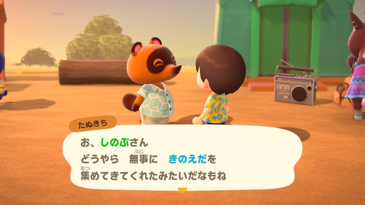 f:id:shinobu11:20200320183934j:plain:h300