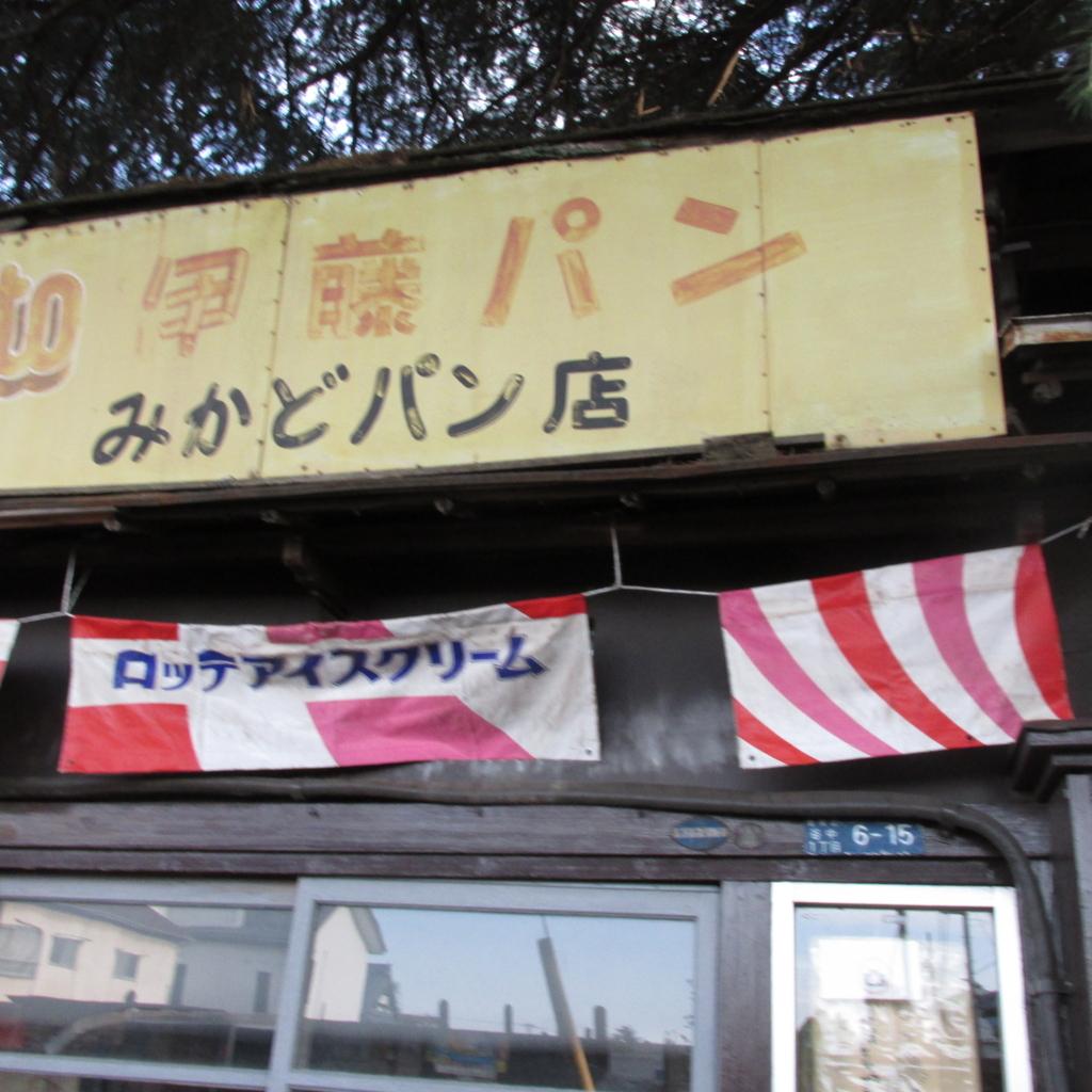 f:id:shinobutakahasi:20180613190841j:plain