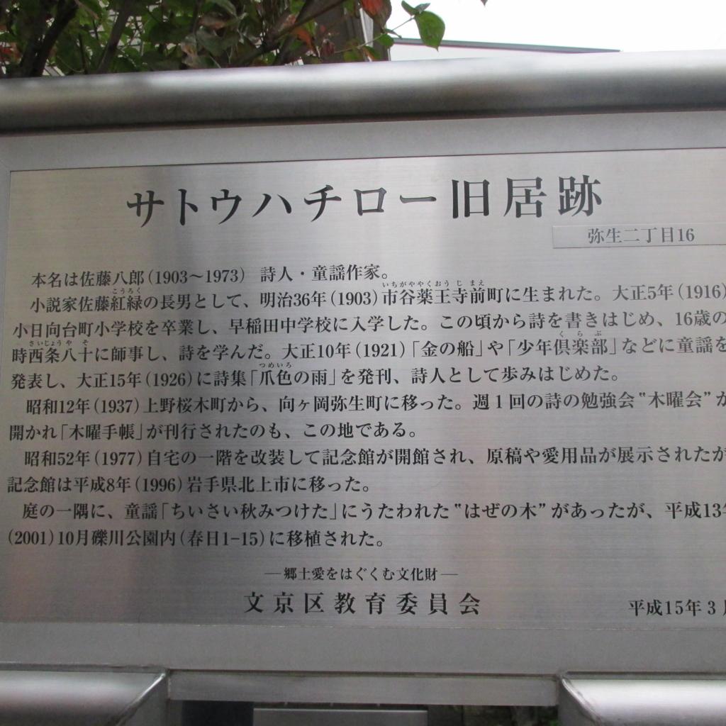 f:id:shinobutakahasi:20180713140853j:plain