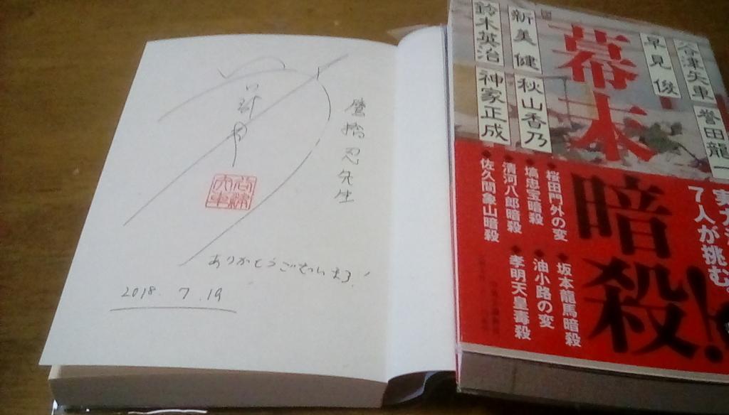 f:id:shinobutakahasi:20180723163808j:plain