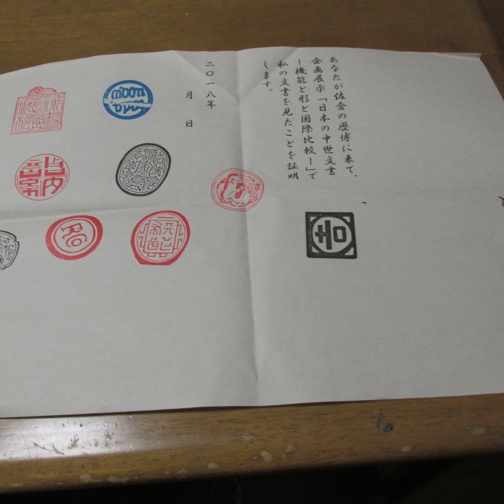 f:id:shinobutakahasi:20181116223020j:plain